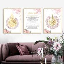 Modern İslam duvar sanatı müslüman resimleri çiçekler arka plan tuval resimlerinde posterler baskılar resimleri için oturma odası ev dekor