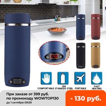 420ml Portable Electric KettlesThermal Cup Make tea Coffee Travel Boil water Keep warm Smart Water Kettle Kitchen Appliances 1