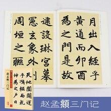 Practice-Copybook Inscription Calligraphy Zhao Tablet Ji-Brush Modian-Stone Mengfu's