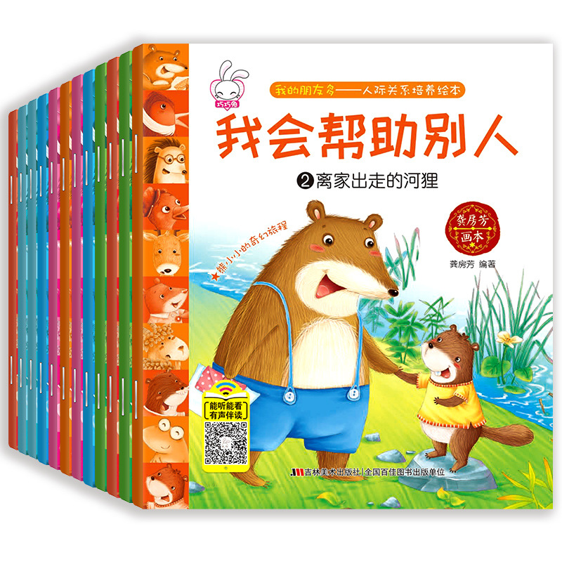 My Friends Multi-Interpersonal Relationship Training Picture Book Children 3-6-Year-Old Kindergarten Story Book Scan Code Voiced