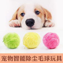 Furry Ball King Pet Toy Ball Intelligent Cleaning Robot Automatic Vacuum Cleaner Pet Educational Toy(China)