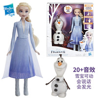 Hasbro Doll Toys Frozen 2 Sounding Light Interactive Aisha Music Dance Girl Play House Toy Children Gift