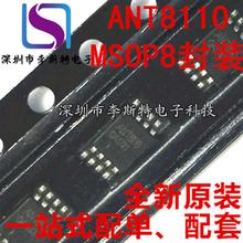 ANT8110 MSOP-8