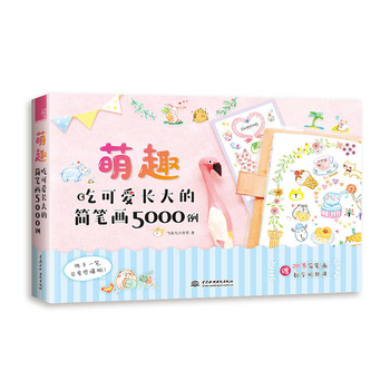 5000 Cute Stuff Simple Line Drawing Sketch Book Children Stick Figure Entry Tutorial Book Handbook simple strokes drawing book lovely cute sketch pencil paintings books figure drawing chinese book for postcards agenda notebooks