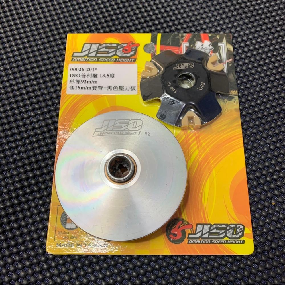 DIO50 Variator 92mm 96mm JISO AF 18 28  ZX50 34 35 Racing Tuning Transmission Motorcycle Clutches Dio 50 Clutcth Parts