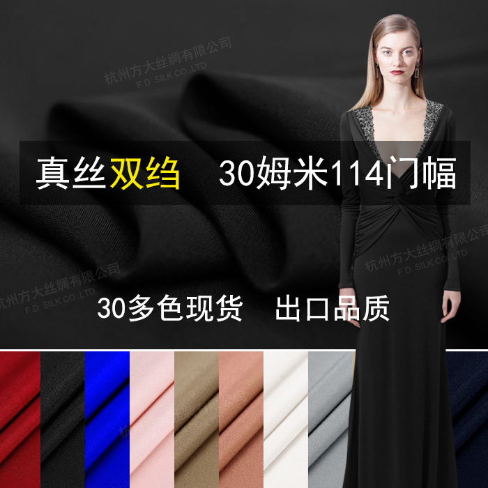 Silk Fabrics For Dresses Blouse Wedding Clothing Meter 100% Pure Silk Crepe De Chine CDC 30 Mill High-end Free Ship Fashiondavid