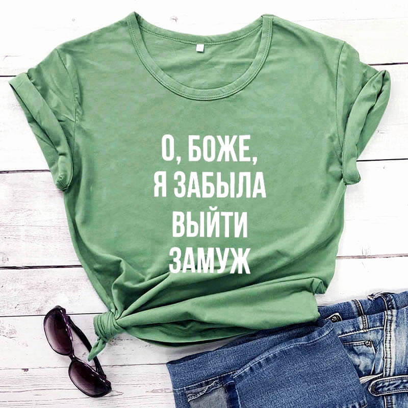 Oh God I Forgot To Get Married Russian Letter Tees New Arrival Women's Funny Casual 100%Cotton Shirt Female Cute Slogan T-shirt