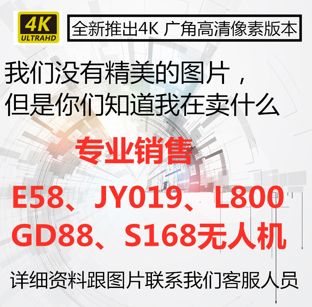 E58 Folding Unmanned Aerial Vehicle Jy019 High-definition Aerial Photography Quadcopter L800 Remote Control Aircraft S168drone