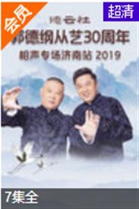 德云社郭德纲从艺30周年济南站[高清]
