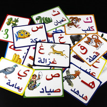 28Pcs Baby Montessori Cards Kids learning Arabic/عربي Word Paper flash Cards for Children Educational for kids Early Learn Toys