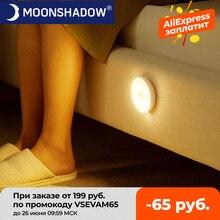 Bedroom Decor Night Lights Motion Sensor Night Lamp Children's Gift USB Charging Bedroom Decoration Led Night Light MOONSHADOW