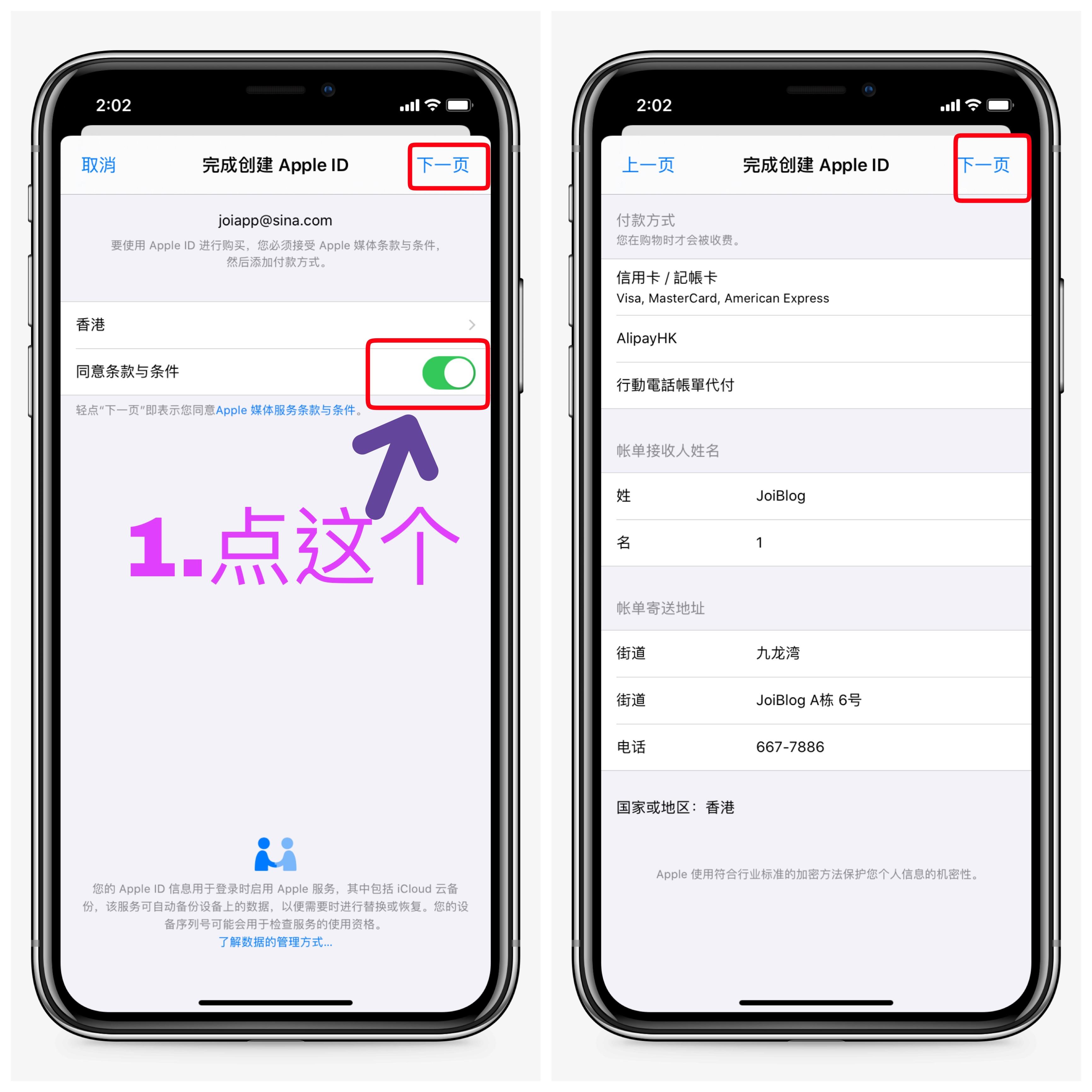 如何注册外区Apple iD-注册苹果美区id教程_Joi博客文章
