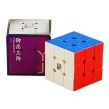 Yongjun yulong v2 m 3x3x3 cubo de velocidade magnética 3x3 2 m cubo mágico brinquedos educativos profissionais para o presente das crianças