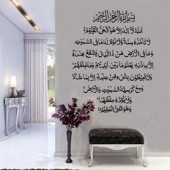 Islamic Calligraphy Surah Baqarah Wall Sticker Vinyl Home Decor Interior Design Room Ayatul Kursi Decals Wallpaper 4320