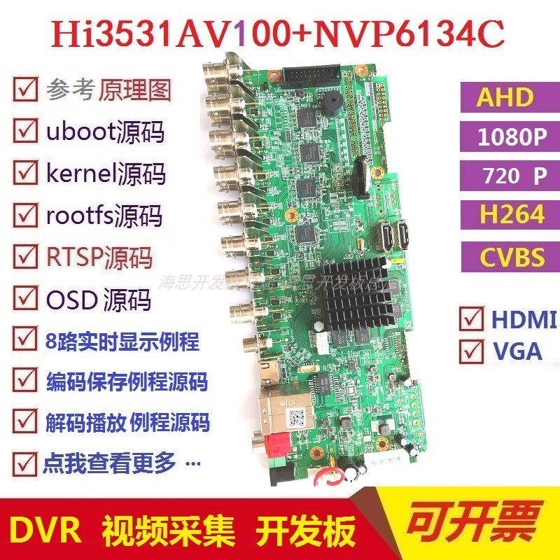 Hi3531AV1000 Development Learning Evaluation Board DVR NVR AHD1080P 2 Million Video And Audio Acquisition Board