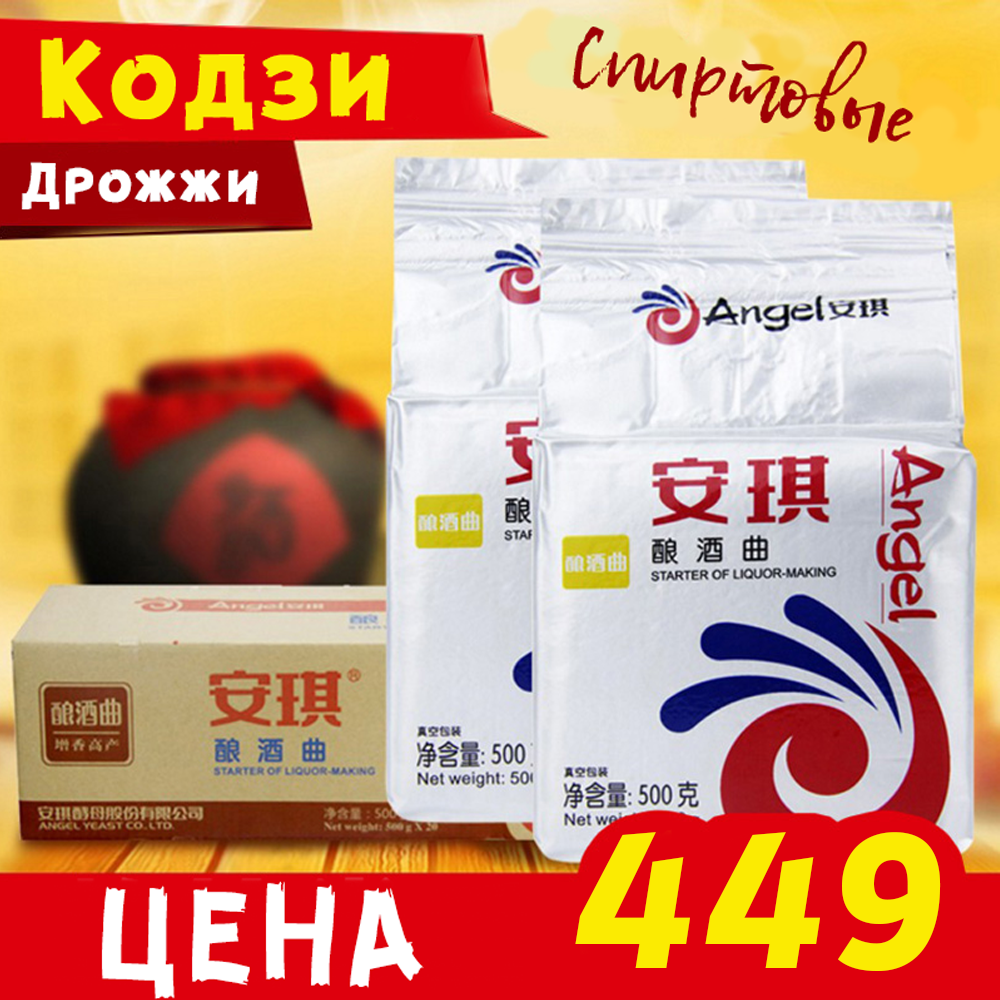 Yeast Alcohol Angel Leaven Kodzi (Koji, Leaven), 500g, For Whiskey And Cereal Brag
