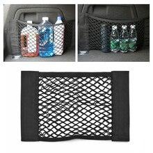 Универсальный автомобильный органайзер для багажника, нейлоновая сетка для хранения груза, автомобильный багажные сетки дорожный несессер, автомобильные аксессуары