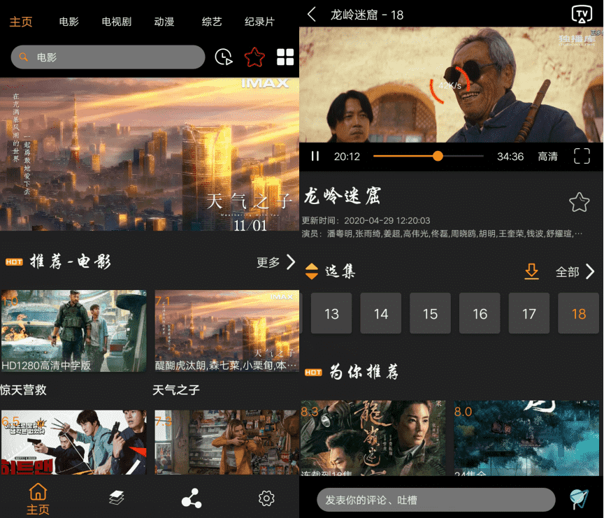 安卓365影视v1.0.11 免费秒播放