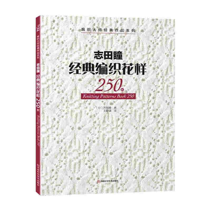 2019 New Arrivel 2 ชิ้น/ล็อตถักรูปแบบหนังสือ 250/260 โดย HITOMI SHIDA ญี่ปุ่นคลาสสิกสานรูปแบบจีน edition