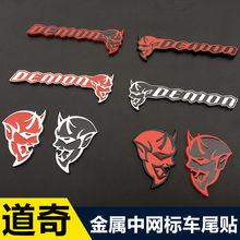 Para dodge carregador challenger viper durango nitro demônio logotipo modificado metal etiqueta auto grade emblema decalque exterior decoratio