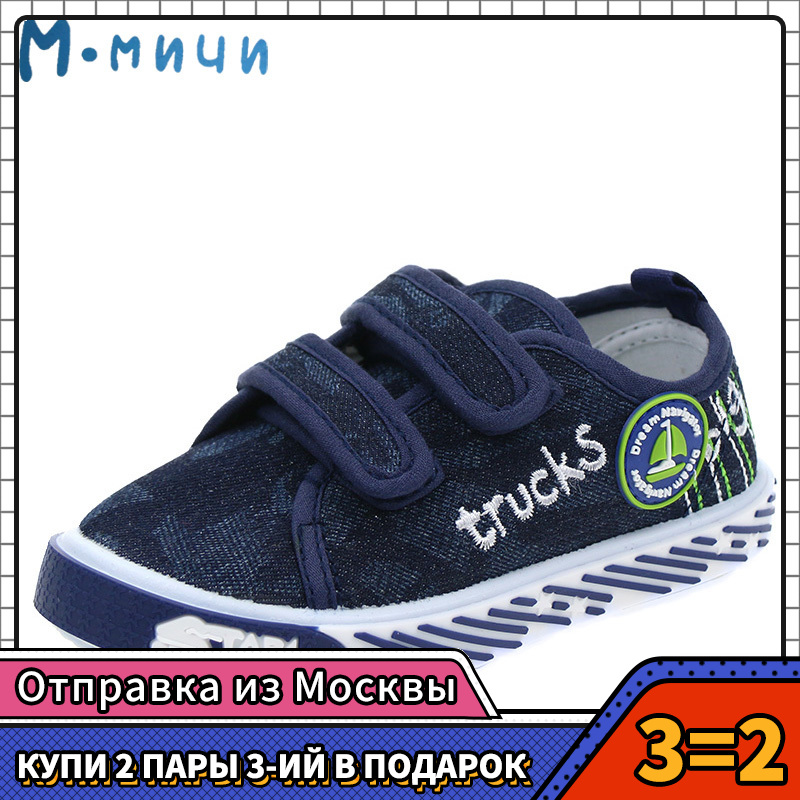 MMnun 3=2 Kids Shoes For Boys 2019 Breathable Kid Shoes Boys Sneakers Children Shoes Baby Toddler Sneakers Size 20-24 ML1474