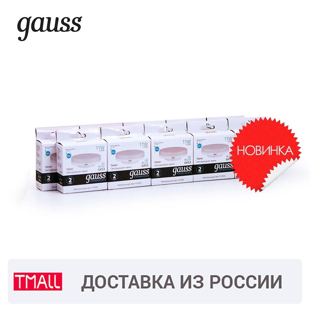 Упаковка ламп GAUSS LED Elementary GX53 11W 830lm 4100K 1/10/100, 10 штук, 83821 Светодиодные лампы и трубки      АлиЭкспресс
