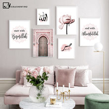 Allah Islamic Wall Art Canvas Poster Pink Flower Old Gate Muslim Print Nordic Decorative Picture Painting Modern Mosque Decor(China)