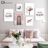 Allah Islamischen Wand Kunst Leinwand Poster Rosa Blume Alte Tor Muslimischen Druck Nordic Dekorative Bild Malerei Moderne Moschee Decor