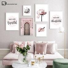 アッラーイスラム壁アートキャンバスポスターピンク flower old ゲートイスラム教徒プリント北欧装飾画像現代モスク装飾