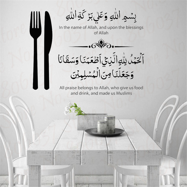Dua for Before And After Meals Islamic Wall Sticker For Kitchern Calligraphy Vinyl Wall Decal Living Roon Dining Room Decor 3