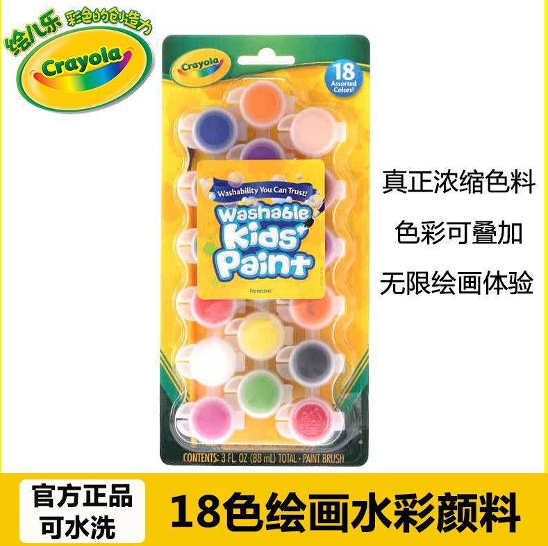 Origional Product Import America Crayola 18 Colors-Washing Children Watercolor Pigment with Brush 54-0125
