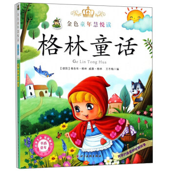 Enlightenment Cognitive Reading Of Kindergarten Children Green's Fairy Tales With Pinyin And Colorful Pictures