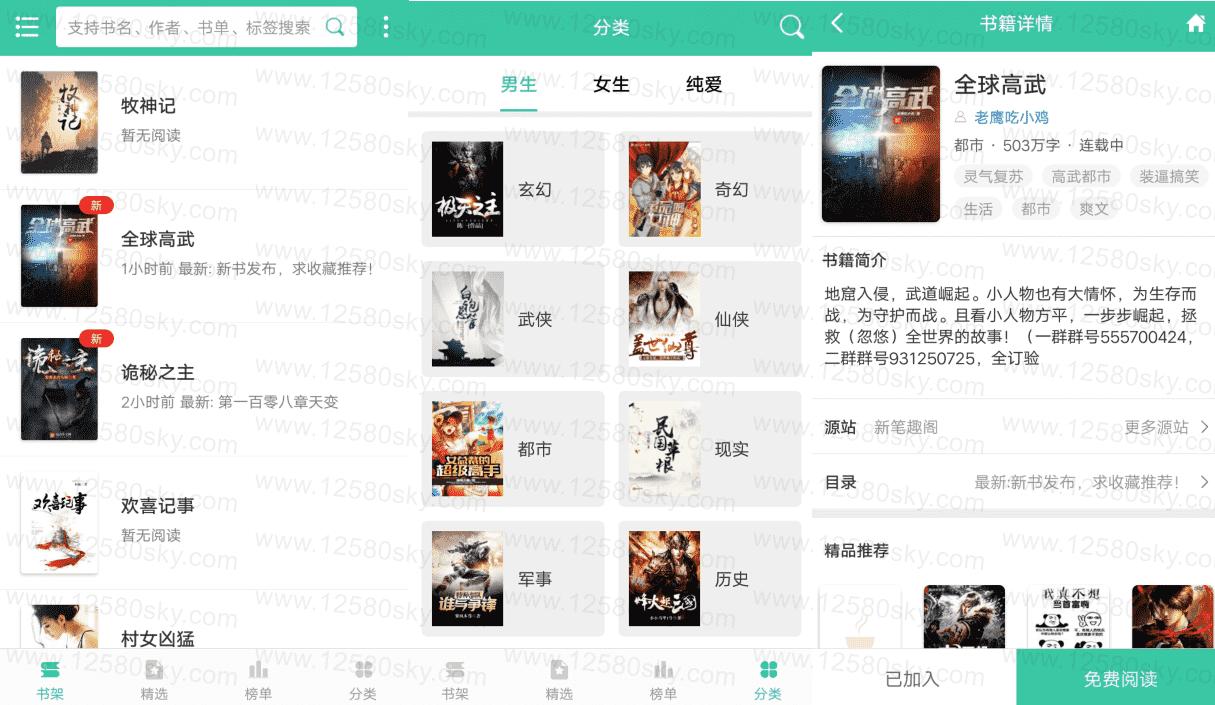 安卓小说阅读大全v1.0.24 所有小说免费阅读
