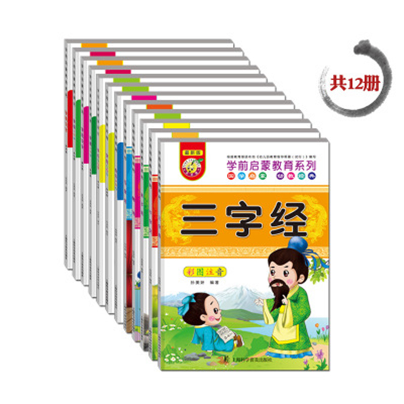 Pinyin Three-character Classics Disciples Thousand-character Text Tang Poems Chinese Classical Enlightenment Story Book