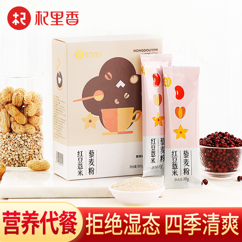 Red Bean and Barley Powder Box with 300G Quinoa Wheat Powder Meal Replacement Powder Porridge Grains Instant Beverage Food