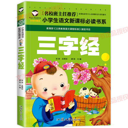 Three Character Classic With Pinyin / Kids Children Early Educational Book For Age 7-10