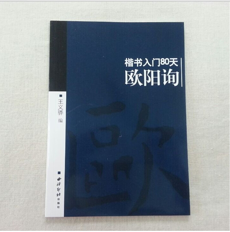 Chinese Calligraphy Copybook For Start Learners , Learning Ouyang Xun Regular Script With 80 Days,chinese Character Book