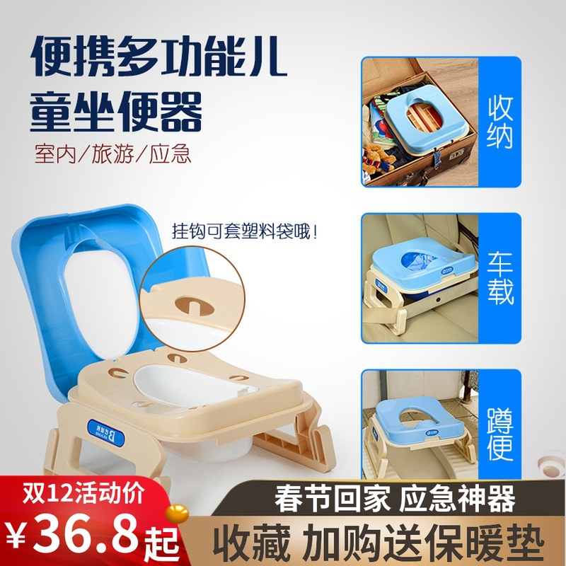 Portable Toilet For Kids Men's Travel Car Mounted Folding Chamber Pot Baby Zuo Bian Deng Women's CHILDREN'S Kids Toilet