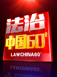法治中国60分2