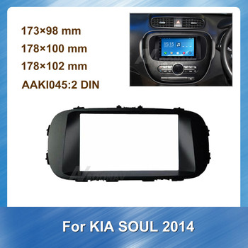 Double Din Car CD/DVD Radio Fascia Plate Panel Frame for KIA Soul 2014 GPS Navigation plate panel Frame Fascias Installation Kit image