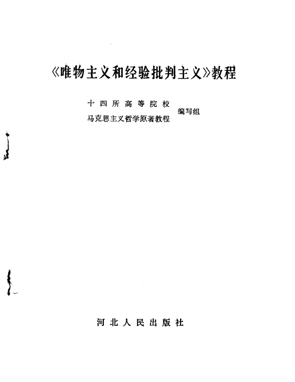 《唯物主义和经验批判主义》教程_十四所高等院校马克思主义哲学原著教程编写组编_1984.12_10256498(图2)