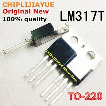 (10 шт) 100% новый LM317T LM317 К-220 1,2 V-37 1.5A оригинальный микросхема Чипсет BGA в наличии