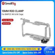 SmallRig 15mm Einzel Rod Clamp für Blackmagic Design Tasche Kino Kamera BMPCC 4 K Käfig SmallRig 2203/2255 /2254 2279
