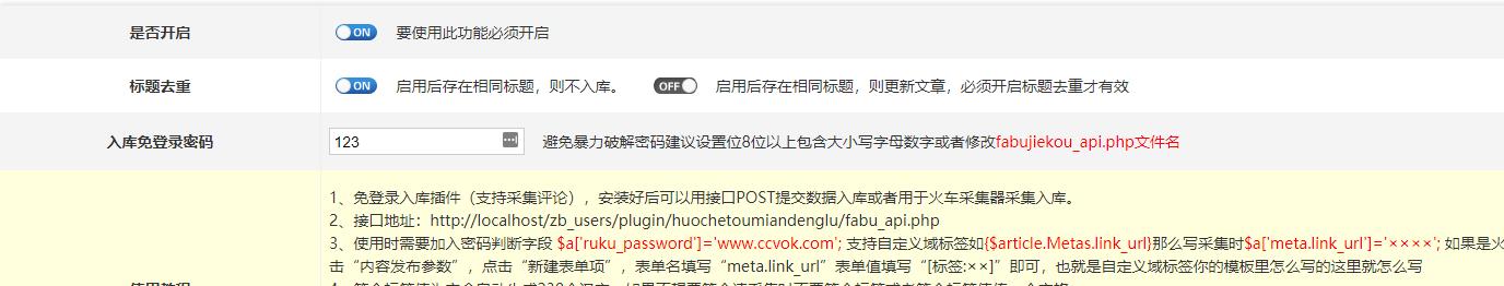 Z-Blog火车头采集免登陆采集发布软件