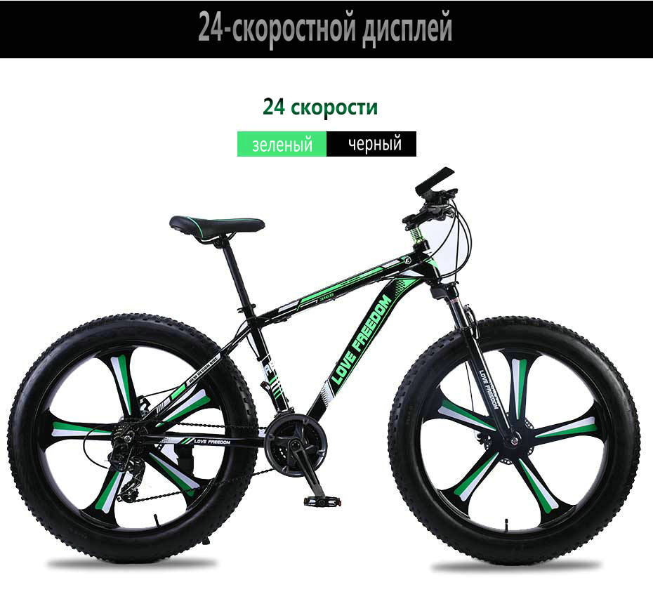 H6058343329eb4b7d8be78acce8cc64d0D Love Freedom top quality 7/24/27 Speed 26*4.0 Fat bike Aluminum Frame Mountain Bike Shock Suspension Fork bicicleta Snow bicycle