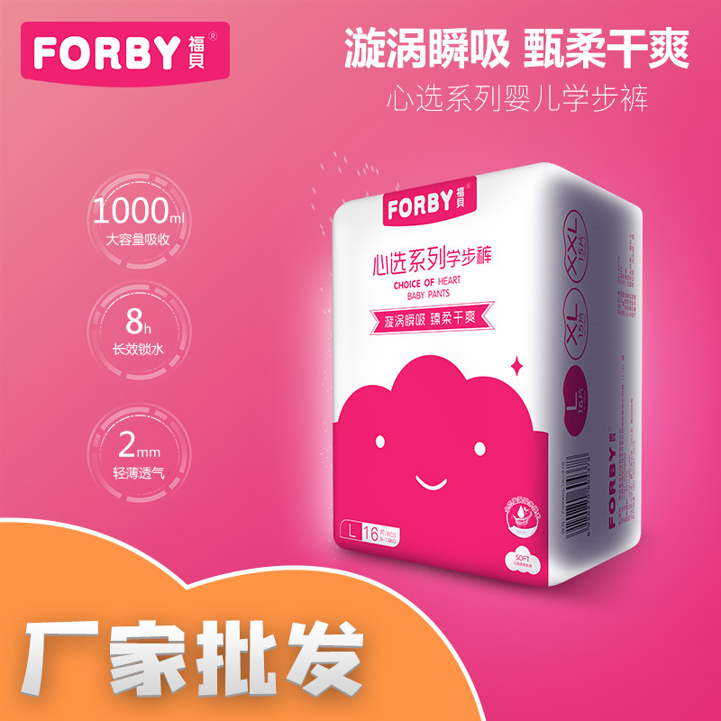 Fubei Refreshing Pull Up Diaper Ultrathin Breathable Pull Up Diaper Price Low-Threshold Support Micro