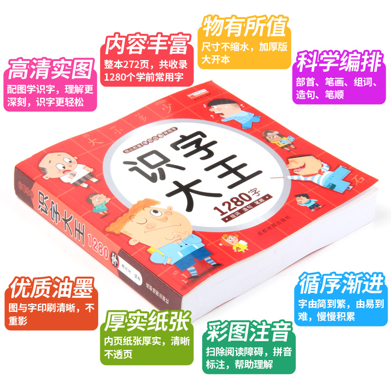 1280 Words Chinese Books Learn Chinese First Grade Teaching Material Chinese characters Picture Book 3