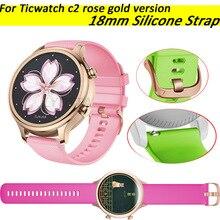 Pulseira de relógio de silicone 18mm largura pulseira para ticwatch c2/vivoactive 4S/3s esportes acessórios à prova ds1 água para huawei honra s1