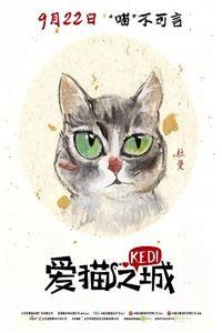 爱猫之城[HD1080P中字]