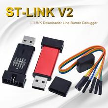 1 комплект ST LINK Stlink ST-Link V2 Mini STM8 STM32 симулятор скачать программист Программирование с крышкой DuPont кабель ST Link V2
